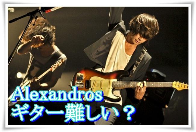 Alexandrosのギターの難易度!簡単な曲で下手でもコピーが可能?