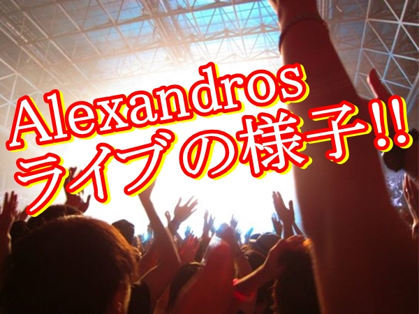 Alexandrosのライブに初めて参戦するなら!ひとりでも平気な雰囲気?