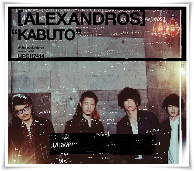 Alexandrosのシングル「カブト」の購入特典は?初回限定盤の値段も!2